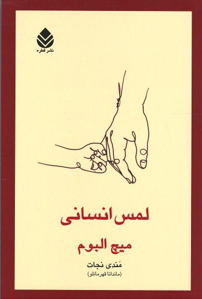 روی جلد لمس انسانی