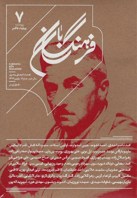 مجله فرهنگ بان (۷)