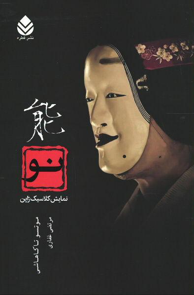 روی جلد نو (نمایش کلاسیک ژاپن)