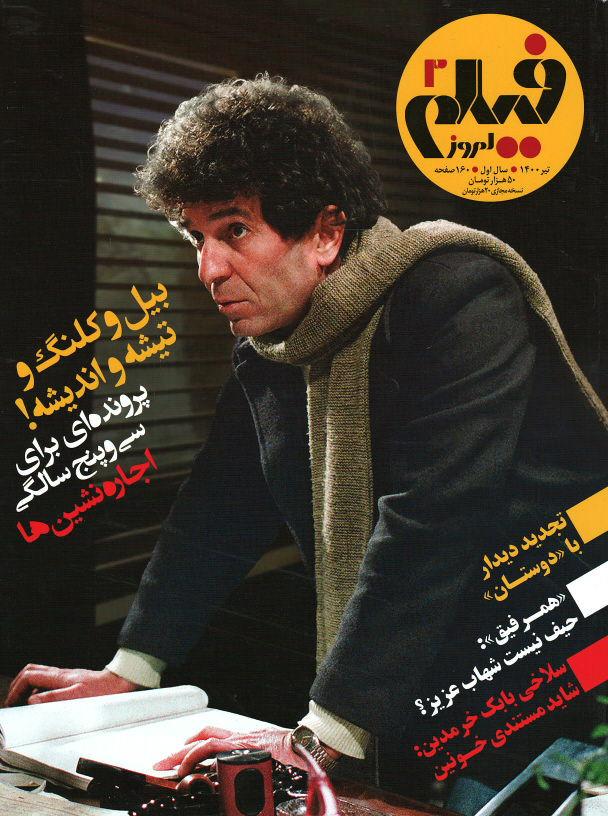 مجله فیلم امروز (۲)