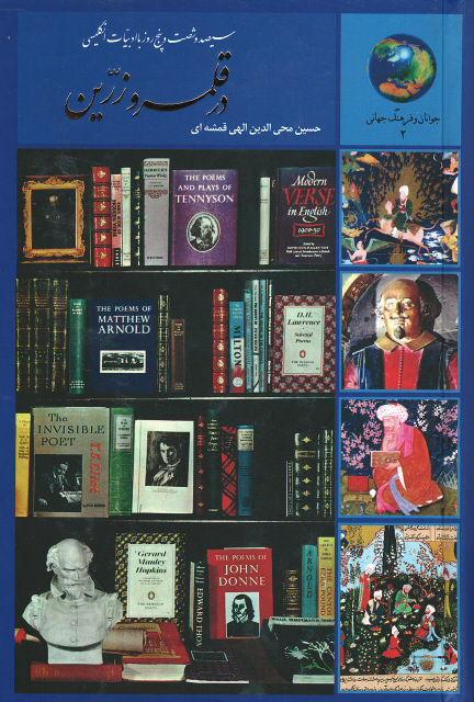 روی جلد سیصد و شصت و پنج روز با ادبیات انگلیسی (در قلمرو زرین)