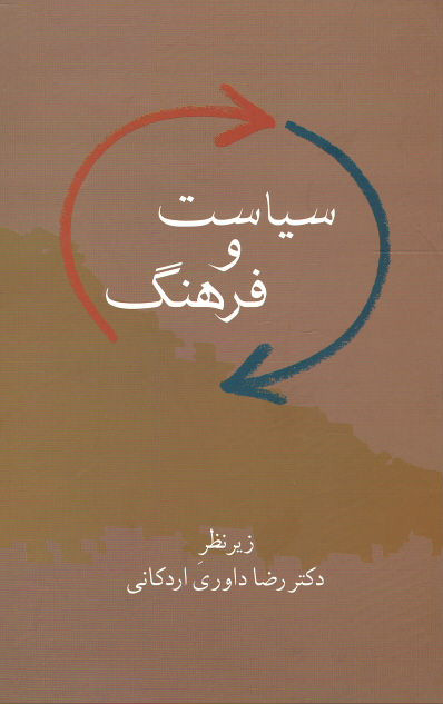 روی جلد سیاست و فرهنگ