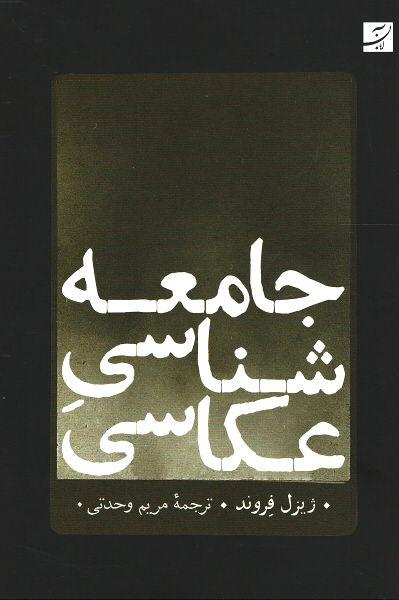 روی جلد جامعه شناسی عکاسی