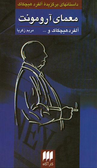 روی جلد معمای آرمونت