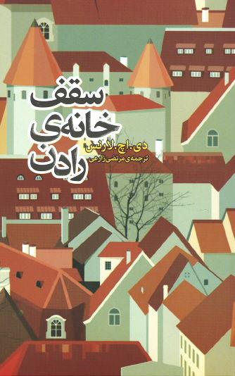 روی جلد سقف خانه ی رادن