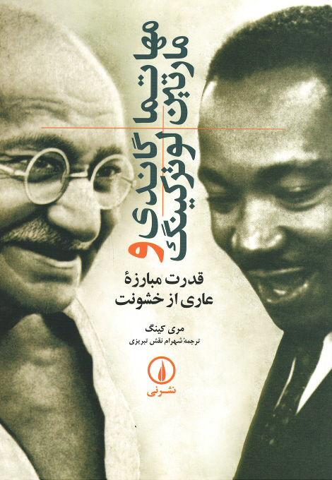 روی جلد مهاتما گاندی و مارتین لوترکینگ: قدرت مبارزه عاری از خشونت