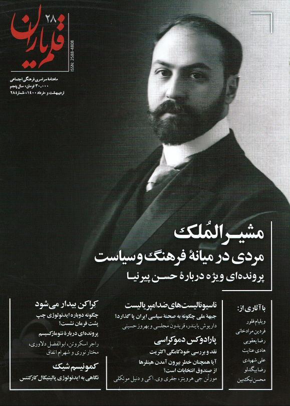 مجله قلم یاران (۲۸)