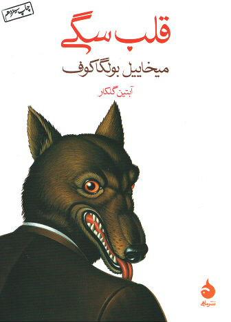 روی جلد قلب سگی