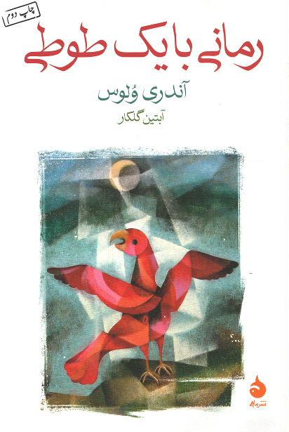 روی جلد رمانی با یک طوطی
