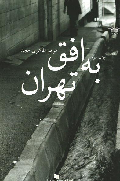 روی جلد به افق تهران