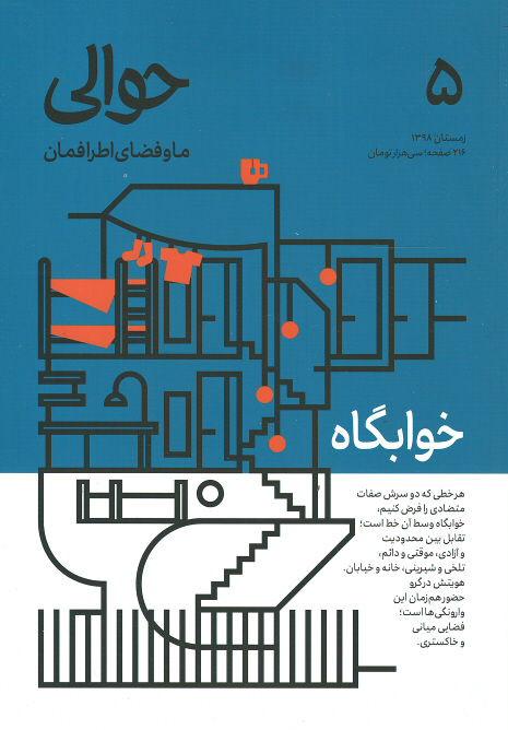 روی جلد مجله حوالی (۵) خوابگاه