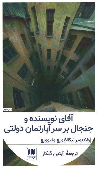 روی جلد آقای نویسنده و جنجال بر سرآپارتمان دولتی