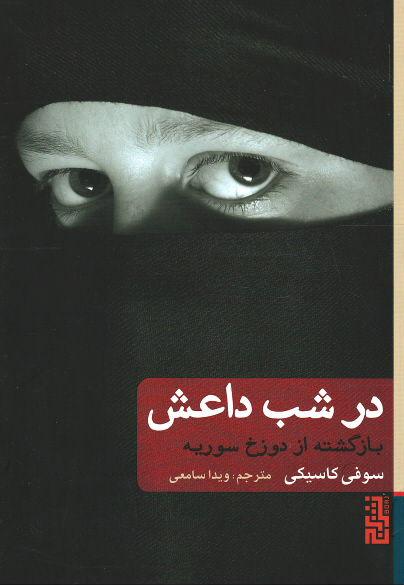 روی جلد در شب داعش (بازگشته از دوزخ سوریه)