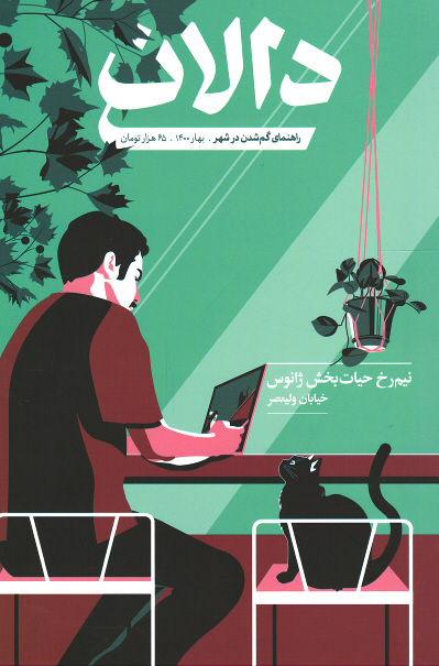 مجله دالان (۲) خیابان ولیعصر