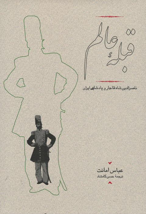 روی جلد قبله عالم (ناصرالدین شاه قاجار و پادشاهی ایران)
