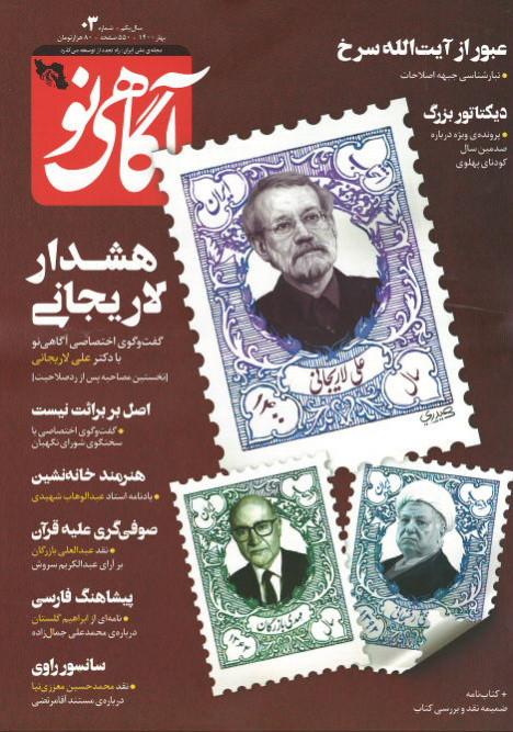 روی جلد مجله آگاهی نو (۳)