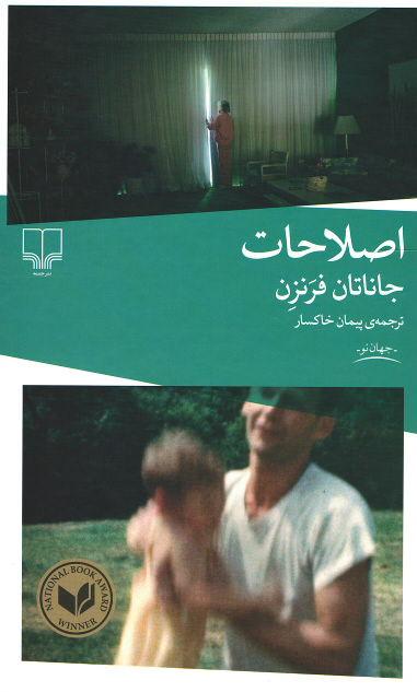 روی جلد اصلاحات