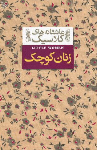 روی جلد زنان کوچک