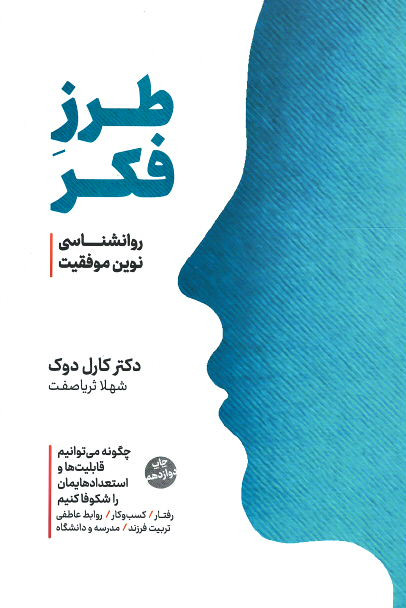 روی جلد طرز فکر (روانشناسی نوین موفقیت)