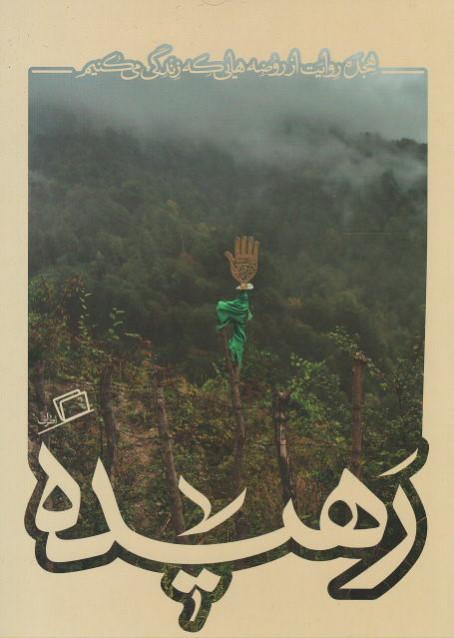 روی جلد رهیده: هجده روایت از روضه هایی که زندگی می کنیم