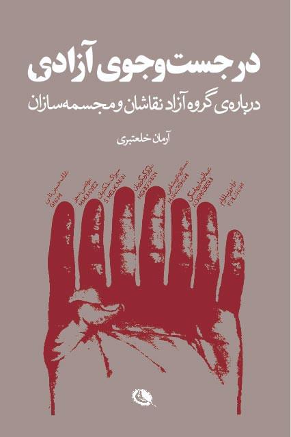 روی جلد در جست و جوی آزادی (درباره ی گروه آزاد نقاشان و مجسمه سازان)