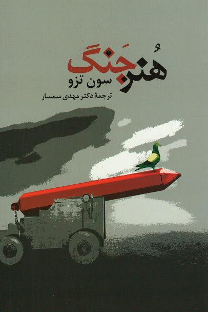 روی جلد هنر جنگ