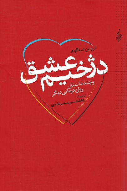 روی جلد دژخیم عشق