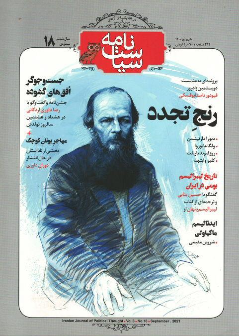 روی جلد سه دفتر