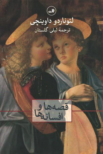 روی جلد قصه ها و افسانه ها