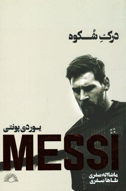 روی جلد مسی: درک شکوه