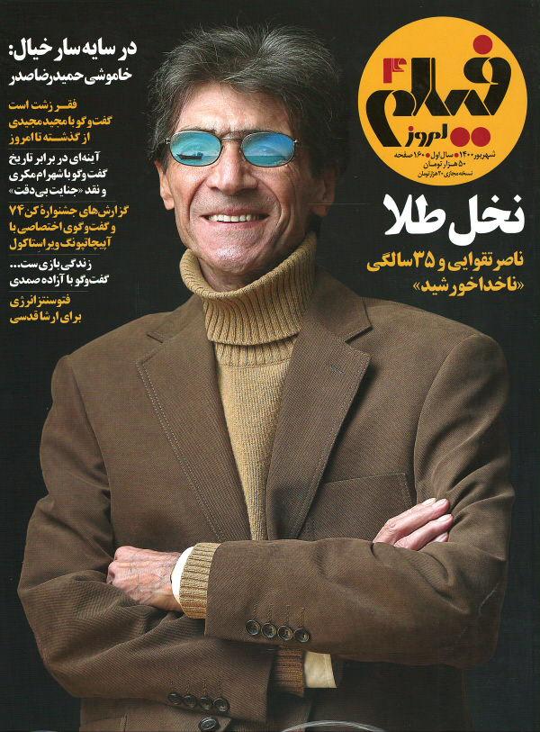 روی جلد مجله فیلم امروز (۴)