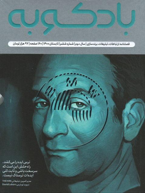 روی جلد مجله بادکوبه (۶)
