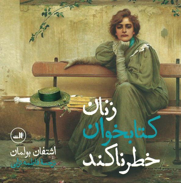 روی جلد زنان کتابخوان خطرناکند