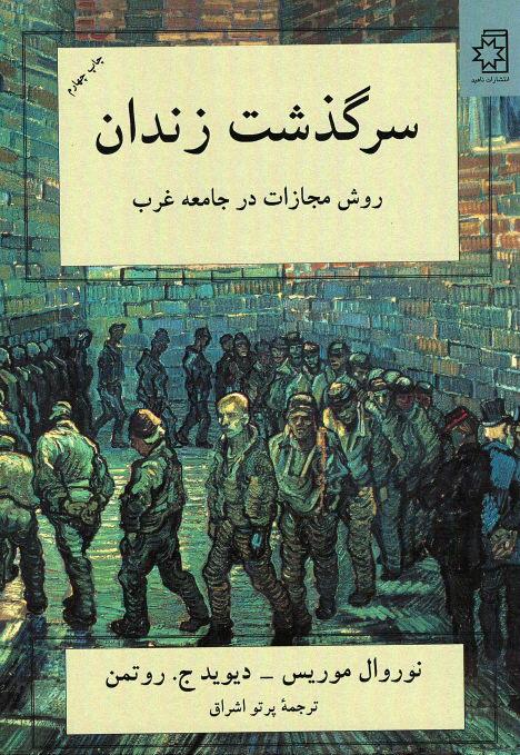 روی جلد سرگذشت زندان (روش مجازات در جامعه غرب)