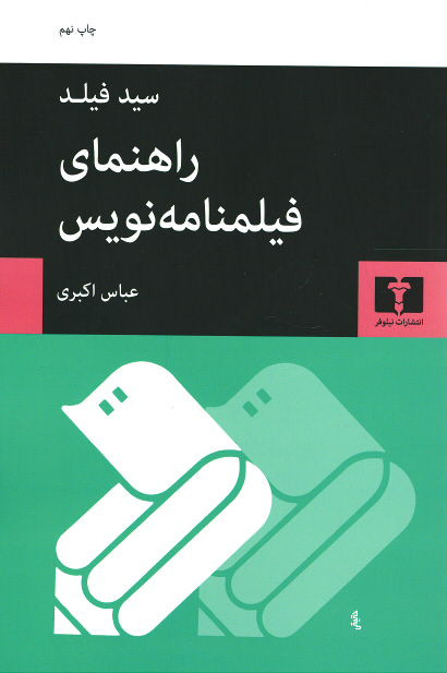 روی جلد راهنمای فیلنامه نویس