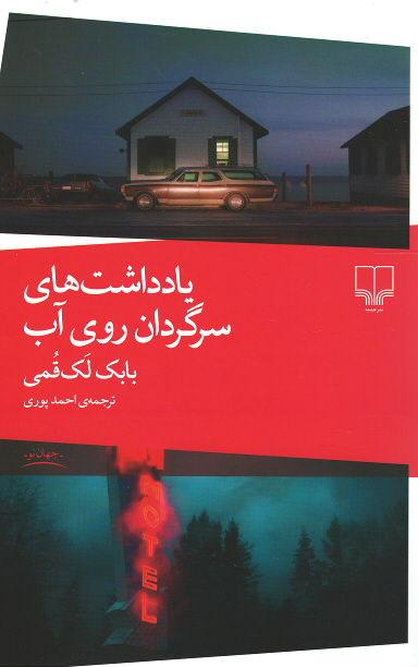 روی جلد یادداشت های سرگردان روی آب