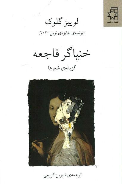 روی جلد خنیاگر فاجعه