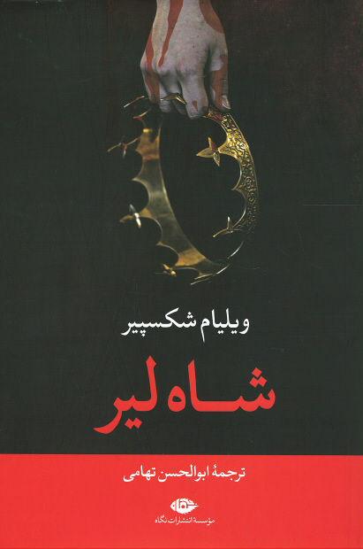 روی جلد شاه لیر
