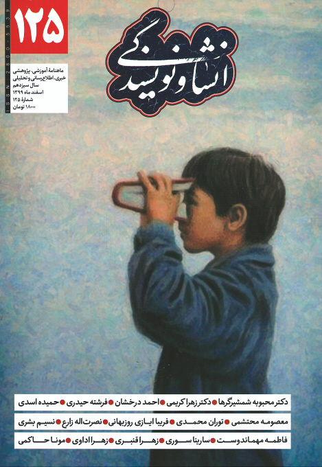 روی جلد مجله انشا و نویسندگی (۱۲۵)