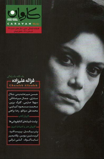 روی جلد مجله کاروان (۲۷) غزاله علیزاده