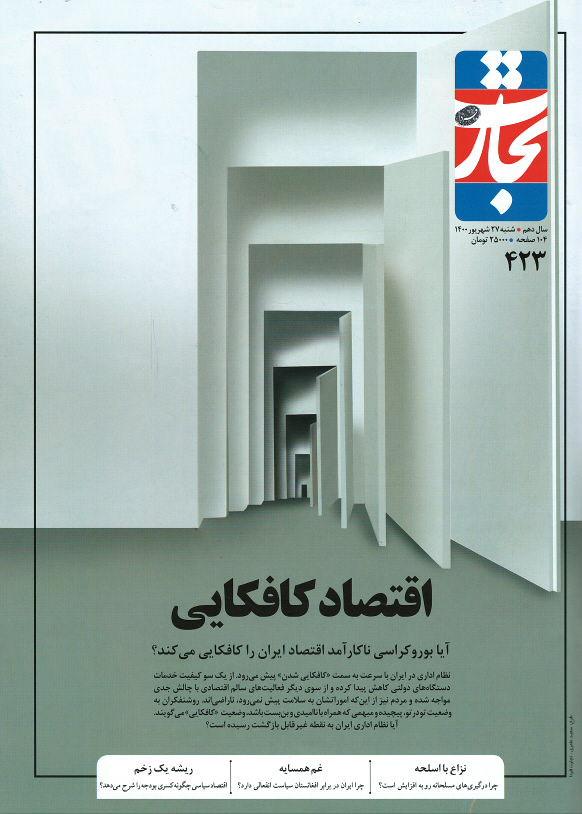 روی جلد مجله تجارت فردا (۴۲۳)