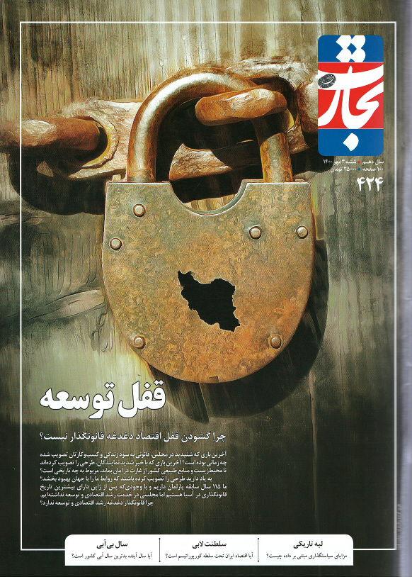 روی جلد مجله تجارت فردا (۴۲۴)