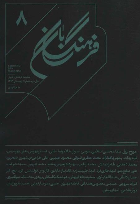 روی جلد مجله فرهنگ بان (۸)