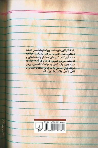 مزخرفات فارسی