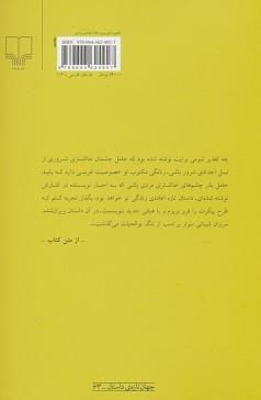 كتاب ویران