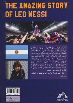 قصه ی شگفت انگیز لئو مسی