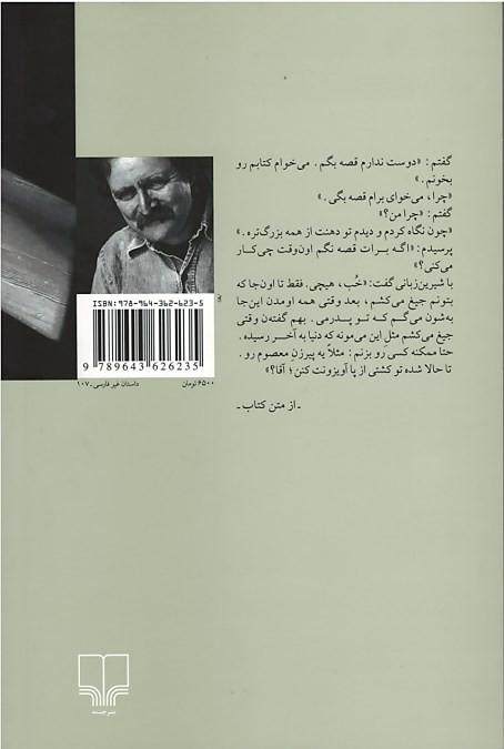 نامه ای عاشقانه از تیمارستان ایالتی
