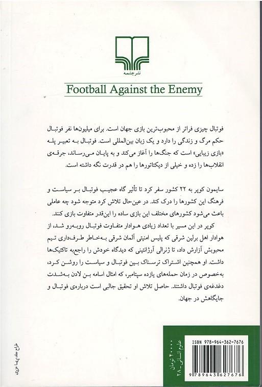 فوتبال علیه دشمن