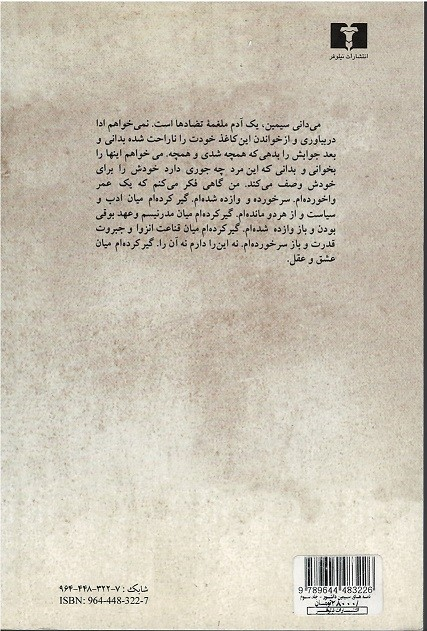 نامه های سیمین دانشور و جلال آل احمد - جلد سوم