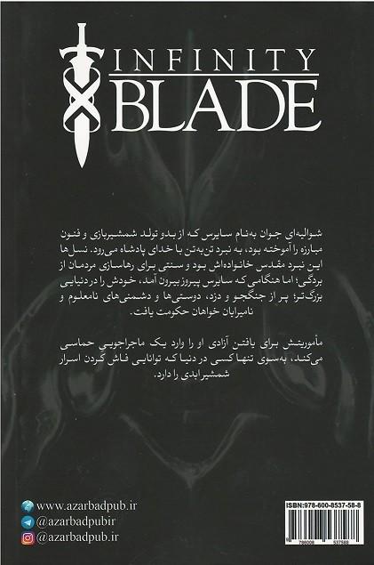 شمشیر ابدی